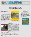 2007年9月9日 会報45号