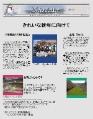 2007年12月8日 会報47号