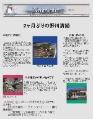 2008年2月16日 会報49号