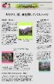 2008年3月30日 会報50号