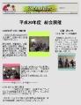 2008年5月18日 会報53号