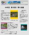 2008年6月14日 会報54号