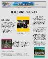 2008年7月17日 会報55号
