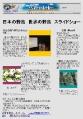 2008年8月9日 会報56号