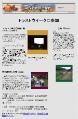 2008年10月19日 会報59号