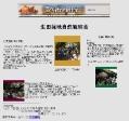 2008年11月22日 会報61号