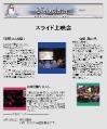 2009年2月8日 会報64号