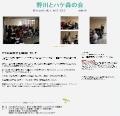 2009年4月12日 会報67号