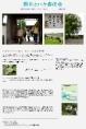 2009年5月17日 会報68号