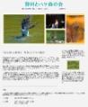 2009年6月14日 会報69号