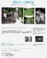 2009年7月11日 会報70号