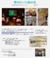 2009年8月25日 会報71号