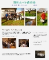 2009年12月12日 会報73号
