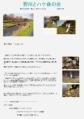 2010年3月14日 会報77号