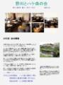 2010年4月11日 会報78号