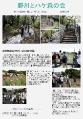 2010年5月9日 会報80号