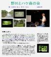 2010年7月3日 会報81号