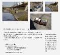 2012年2月19日 会報102号