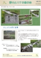2012年4月21日 会報103号
