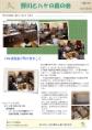 2012年5月6日 会報104号