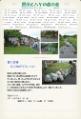 2012年6月17日 会報106号