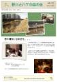 2012年12月8日 会報110号