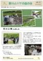 2013年4月20日 会報114号