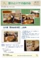 2013年7月 会報116号