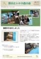 2012年8月18日 会報107号
