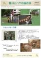 2012年9月16日 会報108号