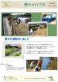 2012年10月21日 会報109号