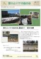 2013年1月20日 会報111号