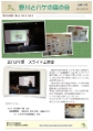 2013年2月16日 会報112号