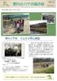 2013年3月8日 会報113号