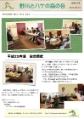 2013年5月19日 会報115号