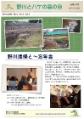 2013年12月8日 会報120号