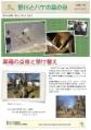 2013年12月15日 会報121号
