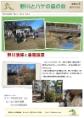 2017年2月19日 会報151号