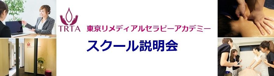 東京リメディアルセラピーアカデミー スクール説明会