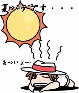 夏バテの人