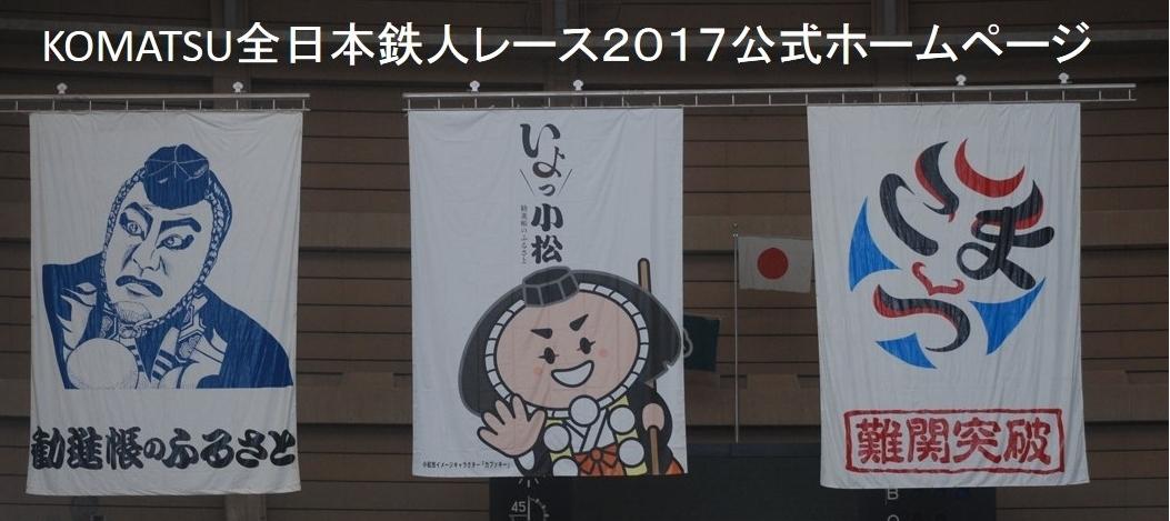 トップ画像(2017