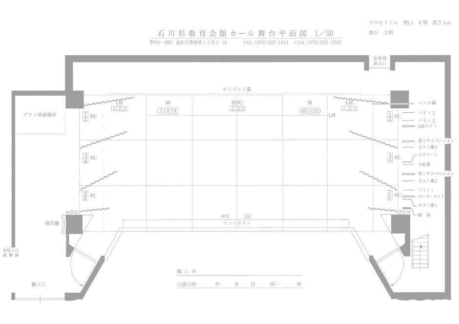 (B4)石川県教育会館ホール舞台平面図1/50