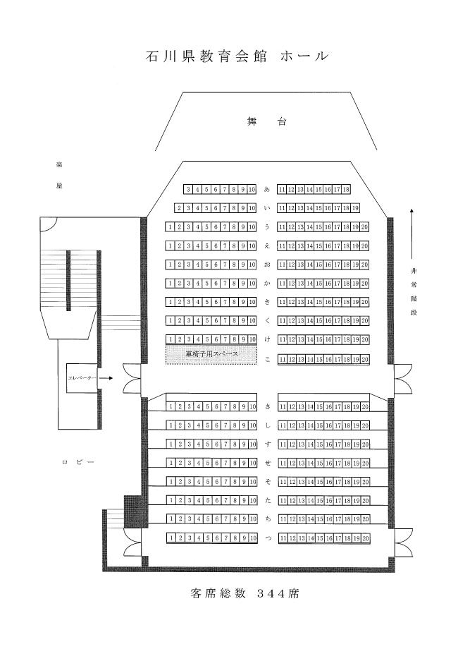 石川県教育会館ホール