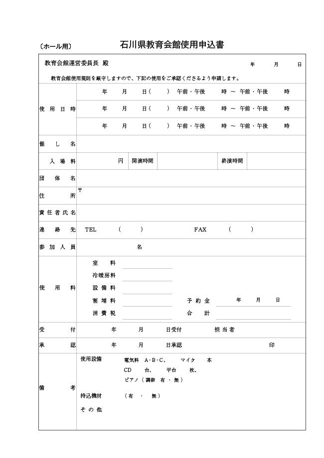 石川県教育会館使用申込書〔ホール用〕