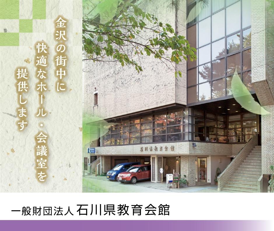 トップ/金沢の街中に快適なホール・会議室を提供します